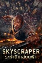 Skyscraper - Thai Movie Cover (xs thumbnail)