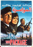 The Package - Egyptian Movie Poster (xs thumbnail)