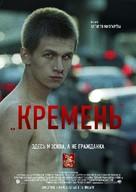 Kremen - Russian poster (xs thumbnail)