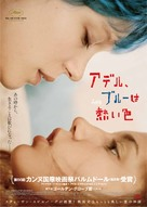 La vie d'Adèle - Japanese Movie Poster (xs thumbnail)