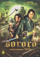 Dororo - Thai Movie Cover (xs thumbnail)