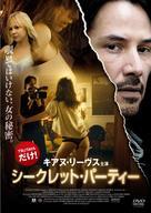Generation Um... - Japanese Movie Cover (xs thumbnail)