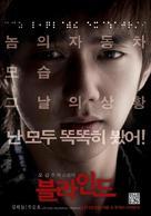 Beul-la-in-deu - South Korean Movie Poster (xs thumbnail)