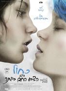 La vie d'Adèle - Israeli Movie Poster (xs thumbnail)