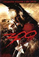 300 - Bulgarian DVD movie cover (xs thumbnail)