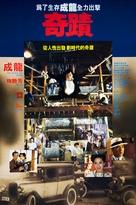 Ji ji - Hong Kong Movie Poster (xs thumbnail)
