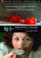 Jiao zi - Movie Cover (xs thumbnail)