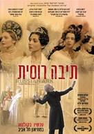 Russian Ark - Israeli Movie Poster (xs thumbnail)