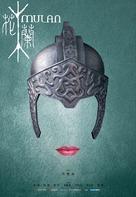 Hua Mulan - Chinese Movie Poster (xs thumbnail)