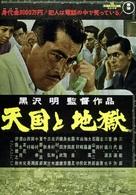 Tengoku to jigoku - Japanese Movie Poster (xs thumbnail)