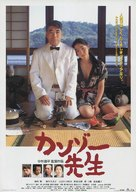 Kanzo sensei - Japanese Movie Poster (xs thumbnail)