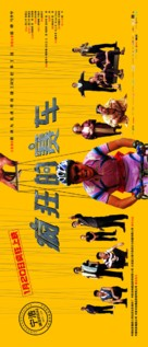 Silver Medalist - Chinese Movie Poster (xs thumbnail)