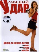 Her Best Move - Russian DVD cover (xs thumbnail)