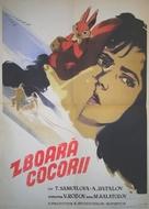 Letyat zhuravli - Romanian Movie Poster (xs thumbnail)