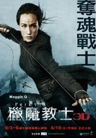 Priest - Taiwanese Movie Poster (xs thumbnail)