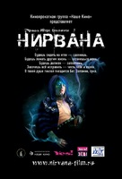 Nirvana - Russian Movie Poster (xs thumbnail)