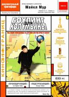 Bowling for Columbine - Russian DVD movie cover (xs thumbnail)