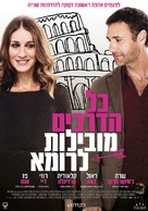 All Roads Lead to Rome - Israeli Movie Poster (xs thumbnail)