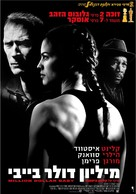 Million Dollar Baby - Israeli Movie Poster (xs thumbnail)