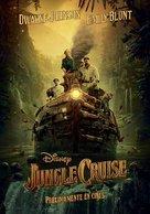 Jungle Cruise - Spanish Movie Poster (xs thumbnail)