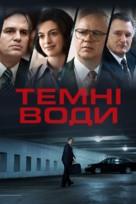 Dark Waters - Ukrainian Movie Cover (xs thumbnail)
