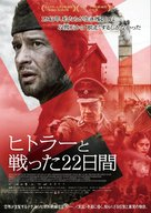 Escape from Sobibor - Japanese Movie Poster (xs thumbnail)