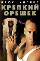 Die Hard - Russian DVD movie cover (xs thumbnail)