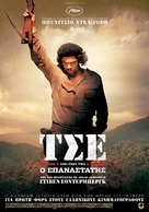 Che: Part Two - Greek Movie Poster (xs thumbnail)