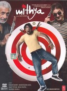 Mithya - Indian DVD cover (xs thumbnail)