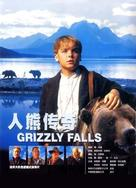 Grizzly Falls - Chinese poster (xs thumbnail)