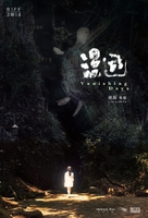 Man you - Chinese Movie Poster (xs thumbnail)
