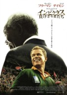Invictus - Japanese Movie Poster (xs thumbnail)