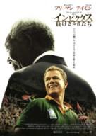 Invictus - Japanese Movie Poster (xs thumbnail)