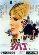 Doctor Zhivago - Japanese Movie Poster (xs thumbnail)
