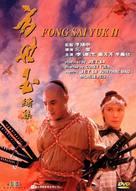 The Legend 2 - Hong Kong poster (xs thumbnail)