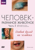 """""""The Human Animal"""" - Russian Movie Cover (xs thumbnail)"""