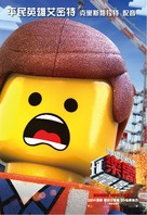 The Lego Movie - Taiwanese Movie Poster (xs thumbnail)