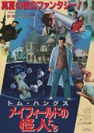 The 'Burbs - Japanese Movie Poster (xs thumbnail)
