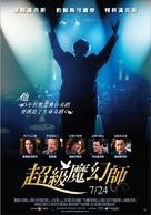 The Great Buck Howard - Taiwanese Movie Poster (xs thumbnail)