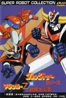 Gurendaizâ, Gettâ Robo jî, Gurêto Majingâ - Kessen! Daikaijû - Chinese Movie Cover (xs thumbnail)