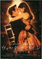 Walk the Line - Japanese Theatrical movie poster (xs thumbnail)