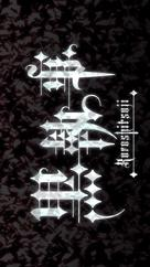 """Kuroshitsuji"" - Japanese Logo (xs thumbnail)"