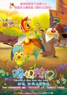 Daisy: A Hen Into the Wild - Chinese Movie Poster (xs thumbnail)
