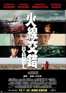 Babel - Taiwanese Movie Poster (xs thumbnail)