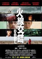 Babel - Taiwanese Movie Poster (xs thumbnail)
