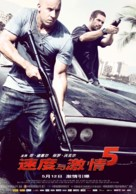Fast Five - Chinese Movie Poster (xs thumbnail)