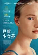 Girl - Taiwanese Movie Poster (xs thumbnail)