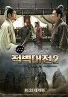 Chi bi xia: Jue zhan tian xia - South Korean Movie Poster (xs thumbnail)