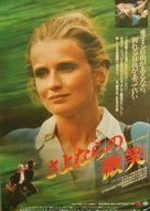 Cousin cousine - Japanese Movie Poster (xs thumbnail)