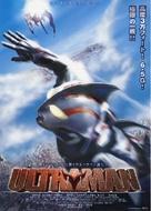 Ultraman - Japanese Movie Poster (xs thumbnail)
